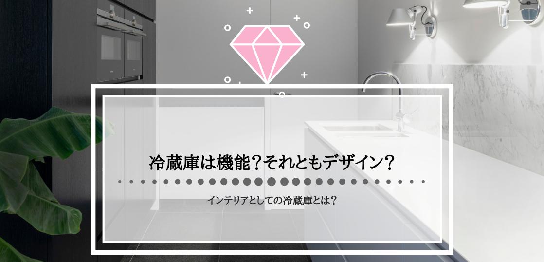 冷蔵庫は機能?それとも、デザイン?インテリアとしての冷蔵庫とは?