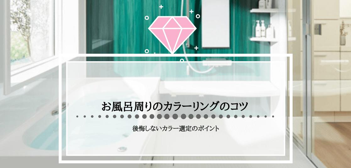 お風呂周りのカラーリングのコツ。後悔しないカラー選定のポイント