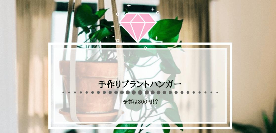 手作りプラントハンガー。予算は300円!?