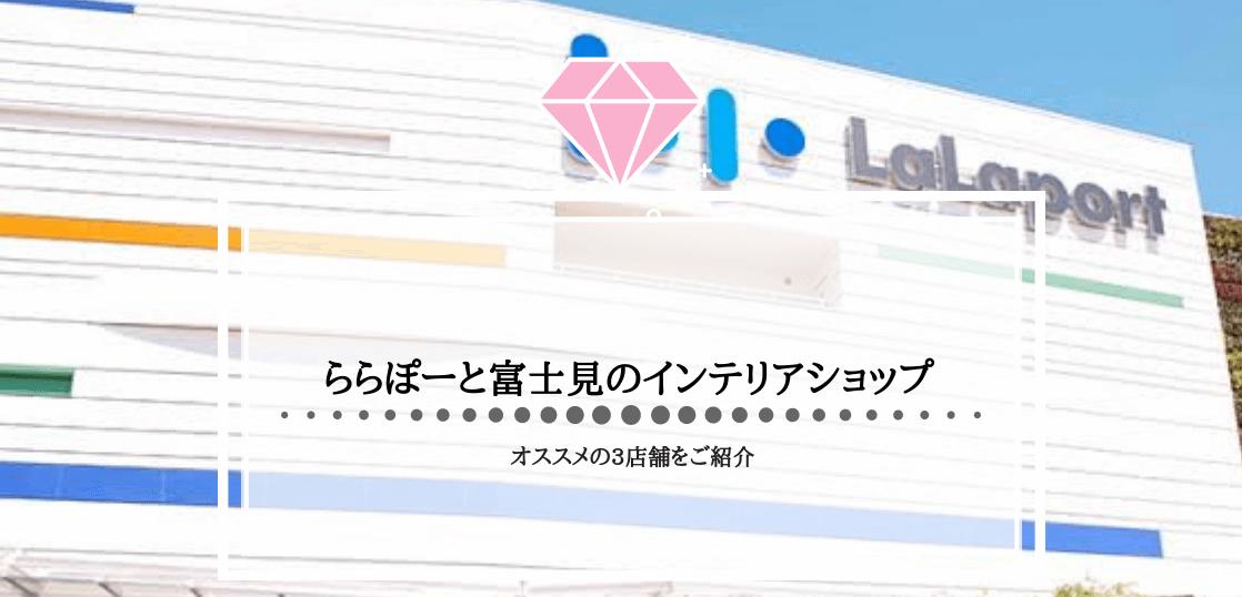 ららぽーと富士見のオススメインテリアショップ3選