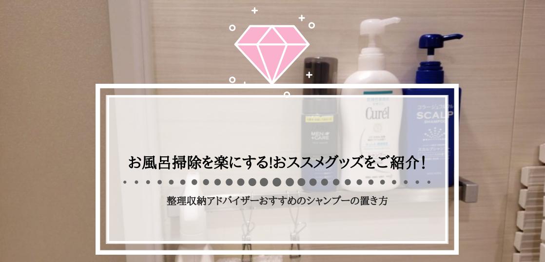 お風呂掃除を楽にする!整理収納アドバイザーおすすめのシャンプーの置き方