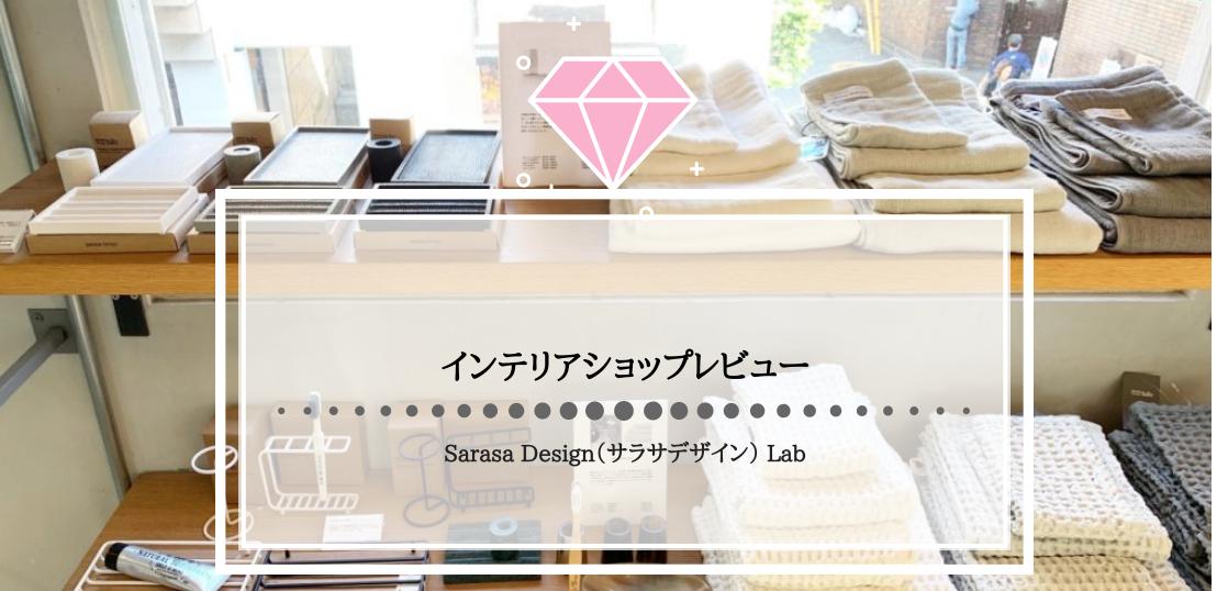 インテリアショップレビュー 無印良品では手に入らないおしゃれな生活雑貨のあるsarasa design(サラサデザイン)Lab