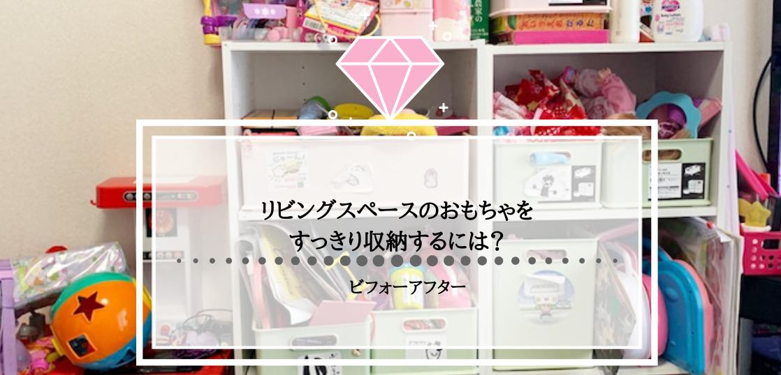 【ビフォーアフター】リビングスペースのおもちゃをすっきり収納するには?