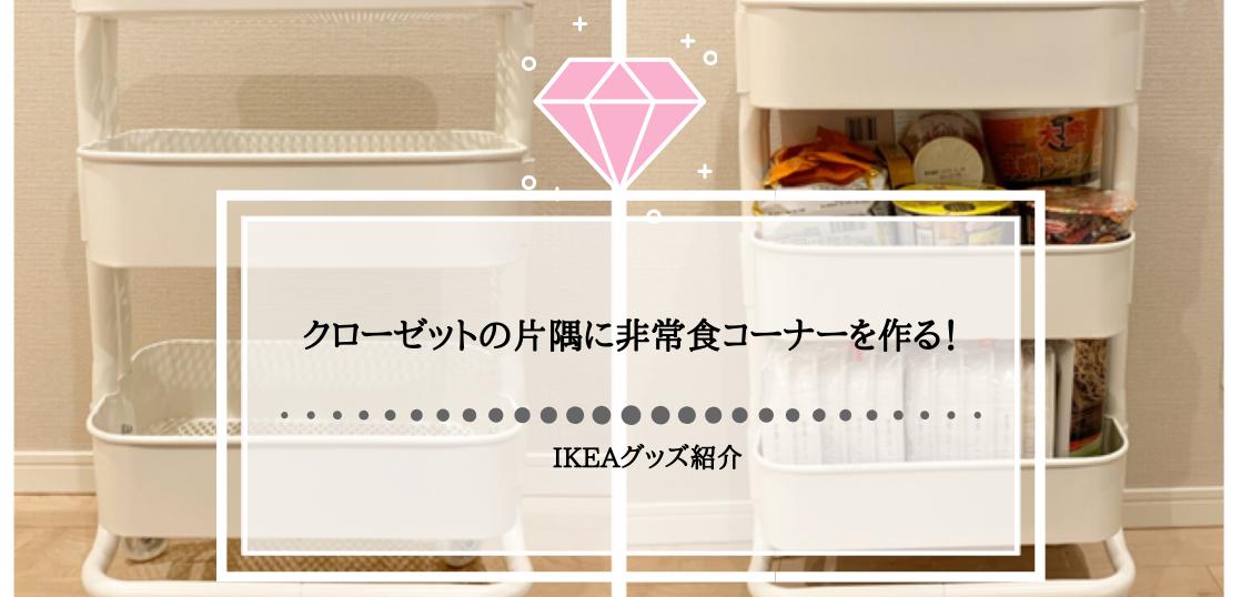 クローゼットの片隅に非常食コーナーを作る!IKEAグッズ紹介。