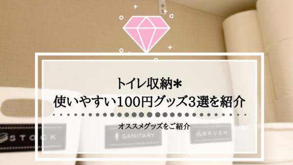 トイレ収納*使いやすい100円グッズ3選を紹介