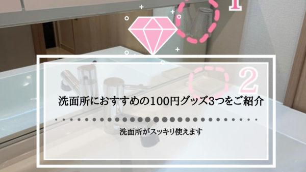 【便利グッズ】洗面所がスッキリする♡おすすめの100円グッズ3つをご紹介