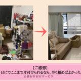 東京都中央区M様(40代) 出張お片付けサービスご感想